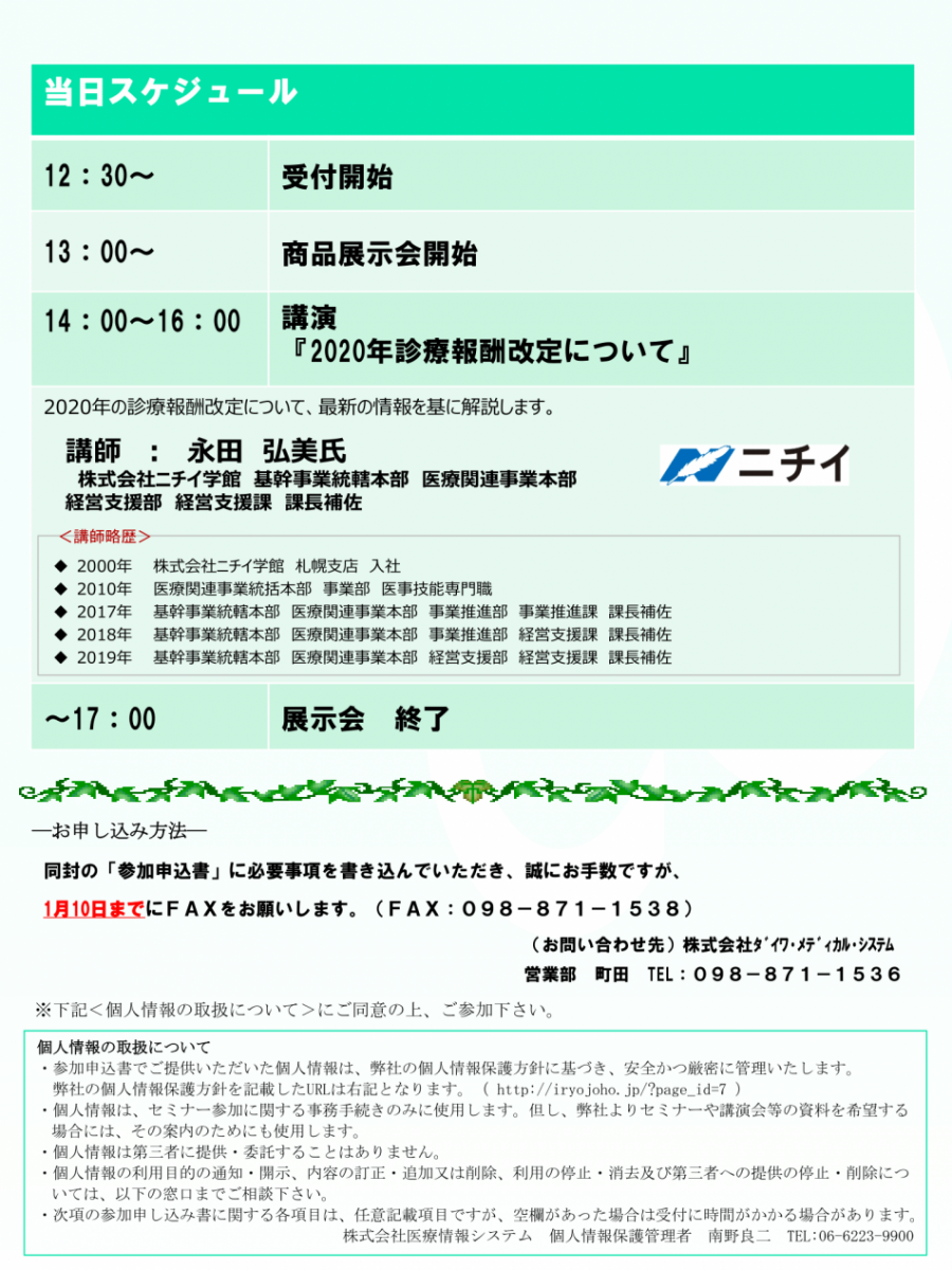 沖縄セミナー DM案内 202001(1回目)完成-3