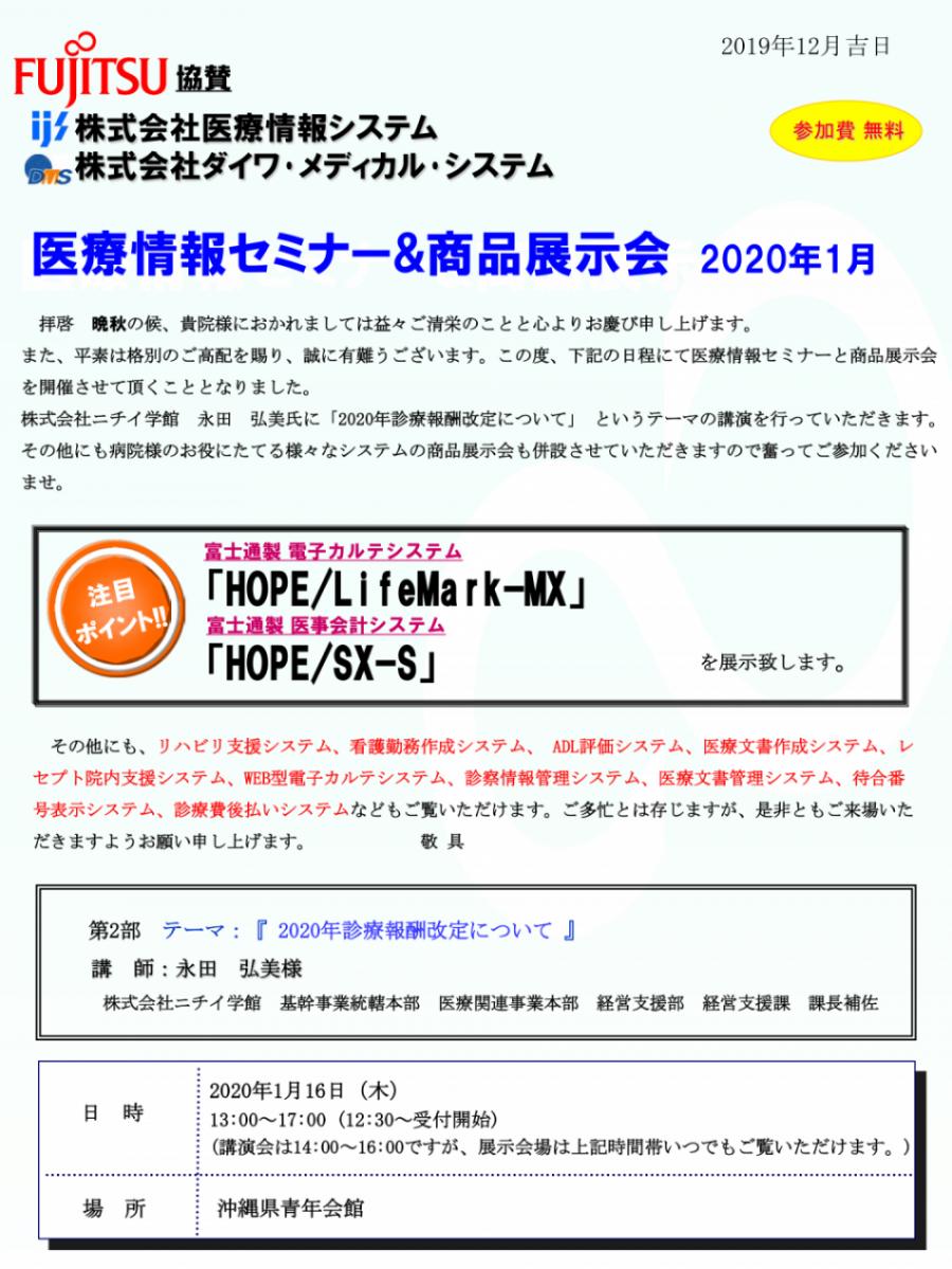 沖縄セミナー DM案内 202001(1回目)完成-1