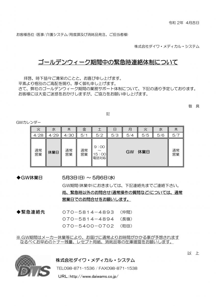 2020_・ァ・キ莨第・ュ縺ョ縺ョ縺顔衍繧峨○-1