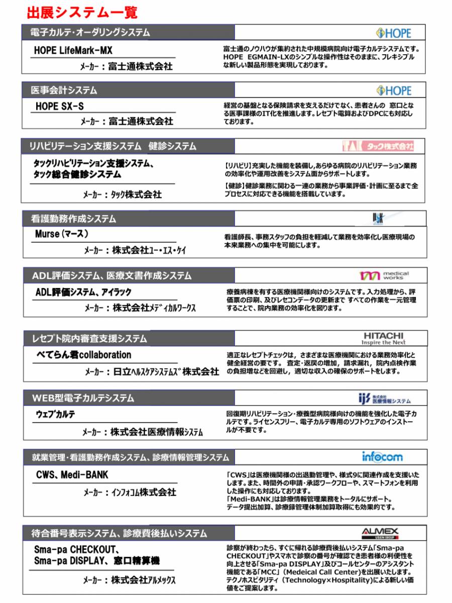 沖縄セミナー DM案内 202001(1回目)完成-2