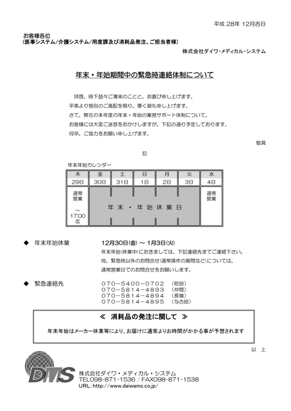 Nenmatsu_02