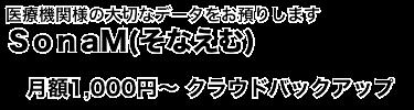 SonaM(そなえむ)